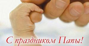 Дорогие мужчины с Днем Отца!